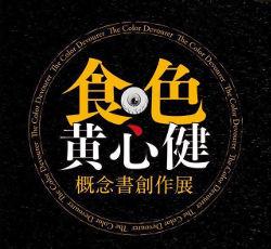 2016/6/18~8/21 食 色:黃心健概念書創作展,2016/2/20 原汁原味(再加上新作),展出於LinkLion雄獅星空。