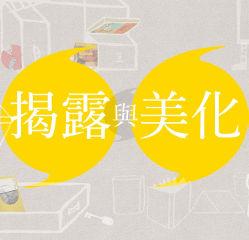 2016/08/27~10/02 揭露與美化--八旗書展 於LinkLion雄獅星空