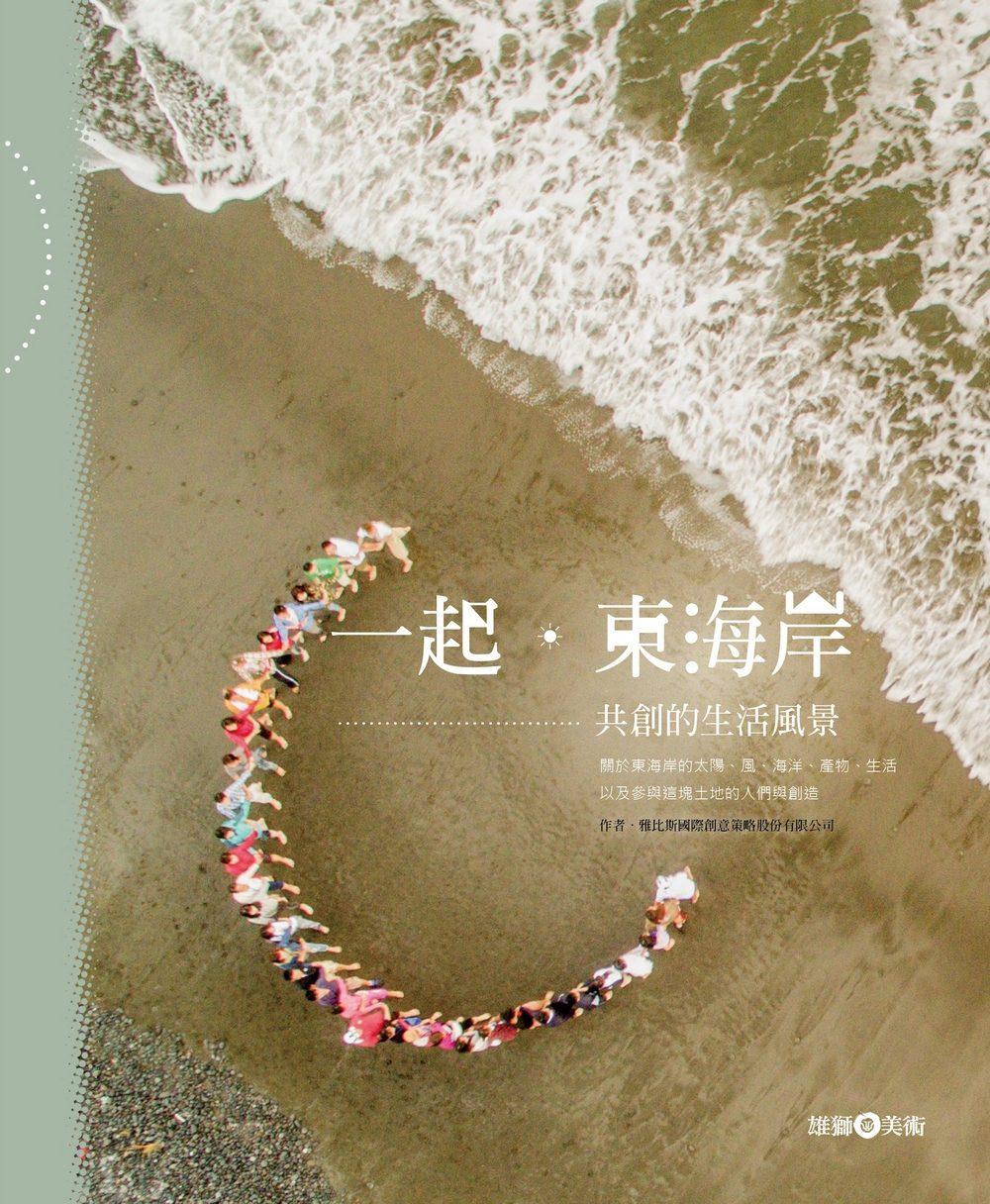 一起,東海岸──共創的生活風景 / 雅比斯國際創意策略(股)公司 / ISBN:9789574741472