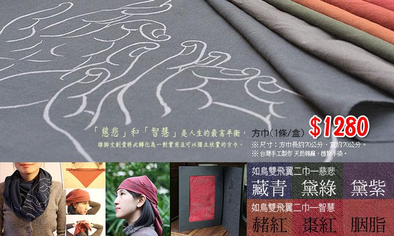 【如鳥雙飛翼二巾—慈悲、智慧】 台灣手工製作 天然棉麻,植物手染。
