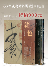 【故宮法書精粹導讀】三書合購,定價$1140-,特價$900-
